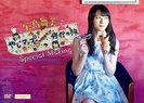 矢島舞美:矢島舞美『やじマップSweets修行の旅』Special Making DVD