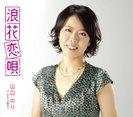 山口のり:浪花恋唄