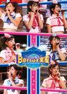 Berryz工房:Berryz工房コンサートツアー2007夏〜ウェルカム!Berryz宮殿〜