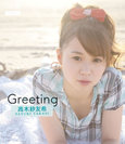 高木紗友希:Greeting〜高木紗友希〜