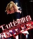 ℃-ute:℃-uteコンサートツアー2014春〜℃-uteの本音〜