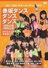 モーニング娘。9期・10期:BS-TBS サマーパーティー2012「赤坂ダンスダンスダンス」