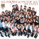 H.P.オールスターズ:ALL FOR ONE & ONE FOR ALL!