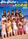 モーニング娘。:アロハロ!モーニング娘。さくら組&おとめ組DVD