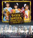 モーニング娘。:モーニング娘。コンサートツアー2010秋 〜ライバル サバイバル〜