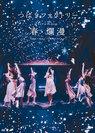 つばきファクトリー:つばきファクトリー ライブツアー2019春・爛漫 メジャーデビュー2周年スペシャル
