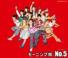 モーニング娘。:No.5
