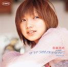 後藤真希:シングルV「サヨナラのLOVE SONG」