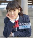 小関舞:Greeting〜小関舞〜
