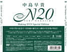 """中島早貴:""""中島早貴 写真集「N20」""""メイキングDVD〜特別編集版〜"""