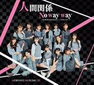 KOKORO&KARADA/LOVEペディア/人間関係No way way:【通常盤C】
