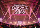 V.A.:Hello! Project ひなフェス 2016 <モーニング娘。'16 プレミアム>
