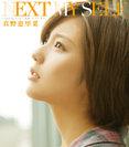 NEXT MY SELF:【初回生産限定盤C】