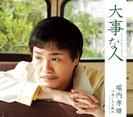 堀内孝雄:大事な人(シングルバージョン)