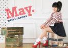 田村芽実:May.