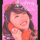 奥田綾乃:恋のダイヤル6700〜papaya ver.〜