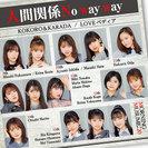 KOKORO&KARADA/LOVEペディア/人間関係No way way:【初回生産限定盤C】