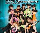ワクテカ Take a chance:【通常盤】