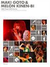HELLO! PROJECT:写真集 後藤真希+メロン記念日in Hello! Project 2005 夏の歌謡ショー ー'05セレクション!コレクション!ー