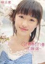 工藤遥:Greeting 〜工藤 遥〜