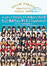 HELLO! PROJECT:HELLO! PROJECT COMPLETE SINGLE BOOK 20th Anniversary Edition