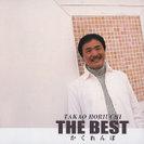 堀内孝雄:THE BEST かくれんぼ