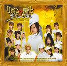 「リボンの騎士 ザ・ミュージカル」ソング・セレクション:【通常盤】