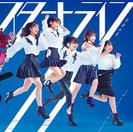 青春の花/スタートライン:【初回生産限定盤B】