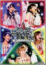 ℃-ute:℃-uteコンサートツアー2012〜2013冬〜神聖なるペンタグラム〜