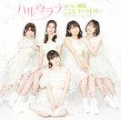 Oh No 懊悩/ハルウララ:【初回生産限定盤B】