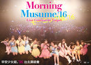 モーニング娘。'16:Morning Musume。'16 Live Concert in Taipei
