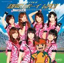 Berryz工房:シングルV「雄叫びボーイ WAO! 」