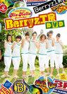 Berryz工房:アロハロ! Berryz工房 DVD