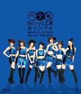 Berryz工房:Berryz工房 全シングル MUSIC VIDEO BlurayFile 2011