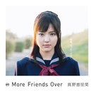 真野恵里菜:More Friends Over