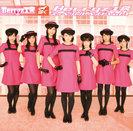 Berryz工房:Berryz工房 スッペシャル ベスト Vol.1