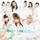 Only you:【初回生産限定盤B】