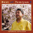 Temiyan:KITAHARA SELECTION Best of Temiyan 2