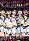 ℃-ute:℃-ute武道館コンサート2013『Queen of J-POP〜たどり着いた女戦士〜』