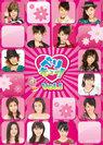 Berryz工房×℃-ute:ベリキュー!Vol.1