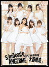 アンジュルム:S/mileage /ANGERME SELECTION ALBUM「大器晩成」
