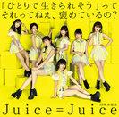 Juice=Juice:「ひとりで生きられそう」って それってねえ、褒めているの?/25歳永遠説