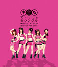 ℃-ute:℃-ute 全シングル MUSIC VIDEO Blu-ray File 2011