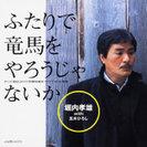 堀内孝雄 with 五木ひろし:ふたりで竜馬をやろうじゃないか