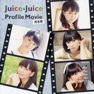 Juice=Juice:Juice=Juiceプロフィールムービー完全版
