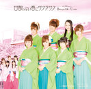 Berryz工房×℃-ute:甘酸っぱい春にサクラサク
