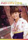V.A.:ハロー!チャンネル the DVD Vol.8