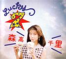 森高千里:LUCKY 7