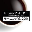 モーニング娘。20th:モーニングコーヒー(20th Anniversary Ver.)