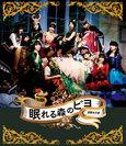 BEYOOOOONDS:演劇女子部「眠れる森のビヨ」